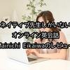 ネイティブ先生しかいないオンライン英会話Mainichi Eikaiwaのレビュー