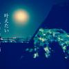 マヤ暦K43『叶えたい夢についてイメージしてみよう』~青い夜~