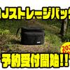 【レイドジャパン】大容量の大型バッグ「RJストレージバッグ」通販予約受付開始!