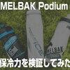 4倍保冷力が長持ちを謳うサイクルボトル「CAMELBAK Podium Ice」を買ったので保冷力を検証してみた