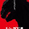 【映画】シン・ゴジラ見てきました!【注:ネタばれ全開】