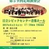 茨城管楽合奏団第59回定期演奏会