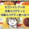 【食べ比べ】セブンイレブンの冷凍スパゲティと冷蔵(チルド)スパゲティどちらが美味しいのか