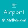 メルボルン空港での入国審査とターミナル移動