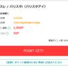 モッピーでバリスタi無料レンタルして20000ポイントGET!