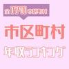 【2017年】市区町村の年収給料ランキング!1位は神奈川県の・・・?!