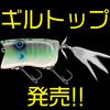 【ノリーズ×アカシブランド】ウッドボディのフラットサイドギル型トップウォーター「ギルトップ」発売!