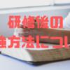 【登録販売者】研修後の勉強方法について