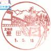 【風景印】北海道印影集(17)旭川市編・その3