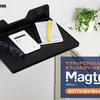 【新商品情報】磁石の力で棚を作る「マグトレー」がキングジムから新登場