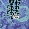 【ネタバレなしあらすじ】史上最強に難解な小説?!『まんがで読破 失われた時を求めて』