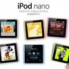[訂正]iPod nano(第7世代)を発表、発売も開始