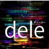 dele/ディーリー 第3話