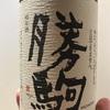 富山県『勝駒 純米酒』地味に見えて綺麗で複雑な味わい。淡麗タイプの純米酒としては抜きん出た傑作酒です。