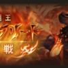 【グラブル】真炎明王ゼノ・イフリート撃滅戦開催中!