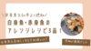 白身魚・赤身魚のアレンジレシピ3品!美味しく食べる下処理のコツも解説!