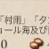 艦これ 任務「旗艦「由良」、抜錨!」2-3編