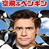 空飛ぶペンギン(ジムキャリーとペンギンのおはなし!)