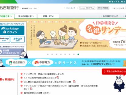 名古屋銀行など3社、「地方創生の取組に関する包括連携協定」を締結