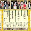 九月大歌舞伎第三部(歌舞伎座)