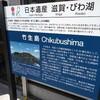 竹生島クルージング⛵