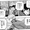 【ネタバレ感想】ワールドトリガー 第170話・第171話