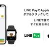 LINE Pay、本日よりApple Payに対応 iPhoneやApple WatchでiDによるタッチ決済可能に