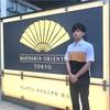 黄金体験 〜ゴールドエクスペリエンス〜