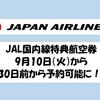 JALの国内線特典航空券のルールが変更!!330日前から予約が可能に!JALマイラー必見!