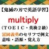 【鬼滅の刃の英語】 multiply の意味、冨岡義勇のセリフで例文、語源、覚え方(TOEIC・英検2級レベル)【マンガで英語学習】