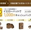 アメックス「イエローハット」で5000円につき1000円のキャッシュバックキャンペーン。