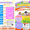 【事前予約受付中】2019/07/13(土)函館かさこ塾フェスタ開催されます