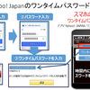 Yahoo! JapanのID不正利用を防ぐ 「ワンタイムパスワード」 を活用しよう!
