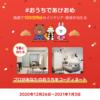 LINE、年末年始のキャンペーン『あけおめスタンプ2021』を開催!