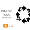 Actionには改善策だけではなく伸長案も[習慣化日次PDCA 2018/01/19]