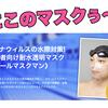 プ、プール用のマスク!?【耐水透明マスク】を株式会社Rockin'Poolが発売開始!
