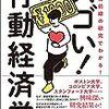 スゴい!行動経済学/橋本之克