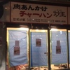 吉野家新宿百人町店(大久保)が閉店