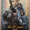 「パイレーツ・オブ・カリビアン 最後の海賊」MX4D 3D TOHOシネマズ新宿