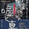 【「大阪都構想」の話】有権者の審判は、これで終わり…ではない