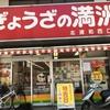 【ぎょうざの満州】特売日セールに持ち帰り餃子を安く買う方法
