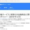 GoogleがICOなどの広告を6月から禁止に!あとICOのMINEには注意!