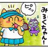 4コマ猫まんが 集まれ!婚活パーティ①②