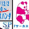 SP水曜劇場 第255回 トランスパンダ『サーカスナイト』&『星を待ってる』