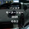 バンコクモーターショー2020に行ってきた【クルマ編②】