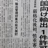 中国共産党に操られる「赤い生臭坊主」たち