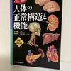 【人体の正常構造と機能】これだけは買った方がいいコスパ最強の教科書