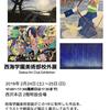 西海学園美術部校外展開催☆