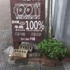 ハンバーグのお店 愛知県豊橋市にある オクトパス・ガーデンにて ランチタイムの時間帯に牛ばーぐステーキ丼セットなるものを食べてみたよん ♪