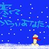 「必見?!」寒い朝にすぐ暖かくなる方法?!